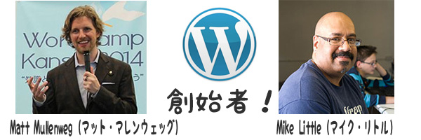 wordpress創始者