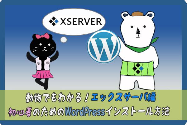 wordpressエックスサーバー