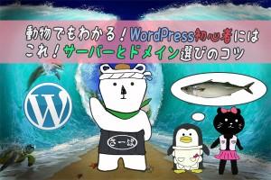wordpressサーバー