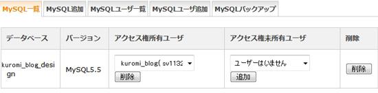 mysql追加完了