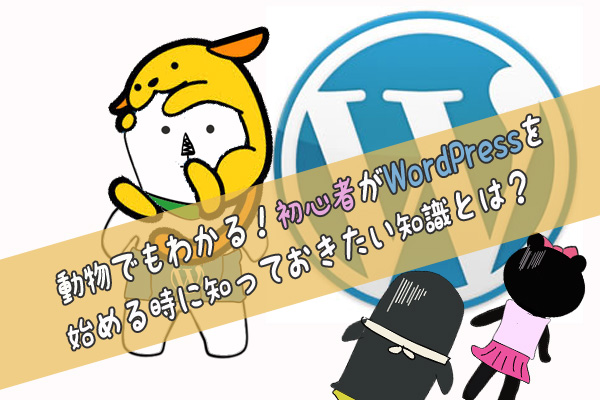wordpress知識