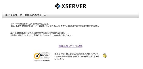 xserver申し込み完了