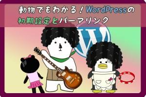 wordpressパーマリンク