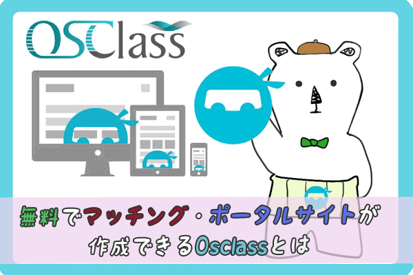 osclass
