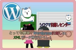 wordpresデータ引越し