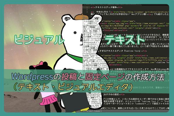 wordpressテキストビジュアル