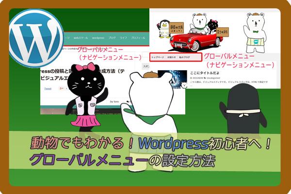 wordpressグローバルメニュー