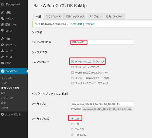backwpup_DBバックアップ