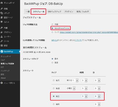 backwpup_スケジュール