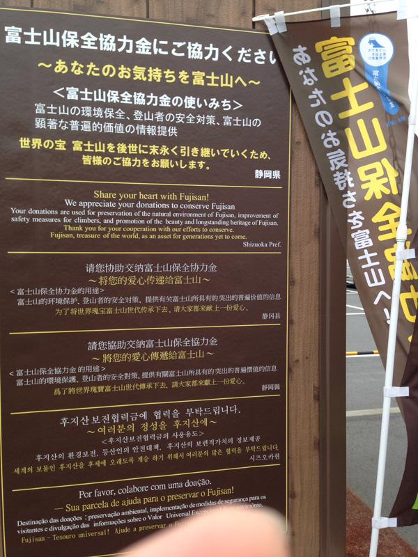 富士保全協力金の協力