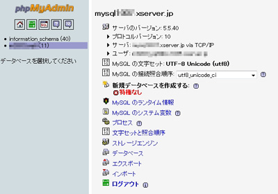 Mysql管理画面