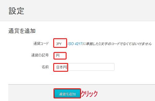 日本円登録osclass1