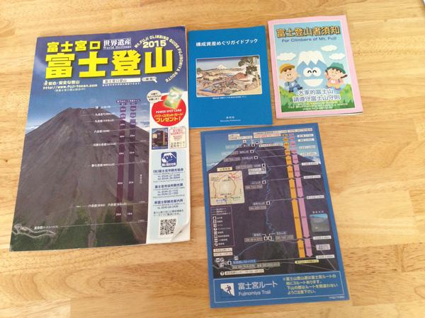いくつかの富士登山資料