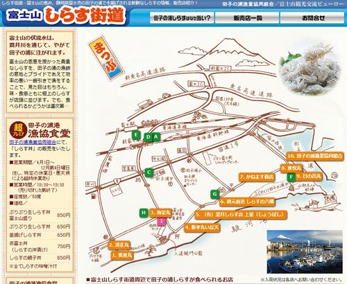 富士市のしらす