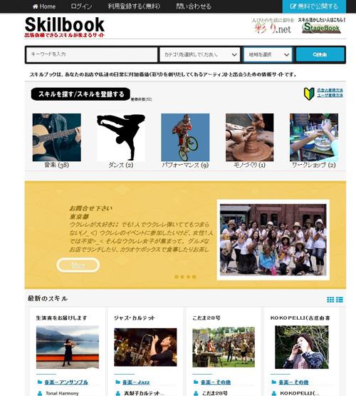 skillbook