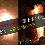 富士市かりがね祭り