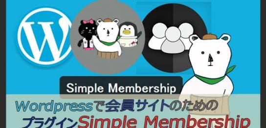 simpleMenbership2
