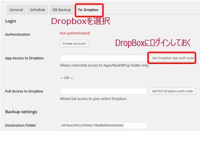 dropbox設定3