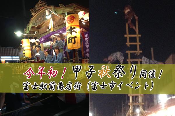甲子秋祭り
