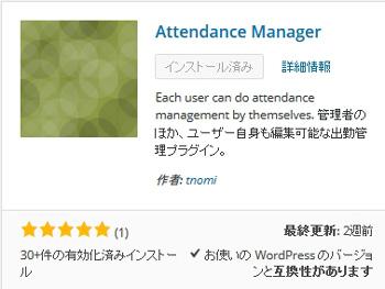 attendanceプラグイン