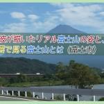 リアル富士山