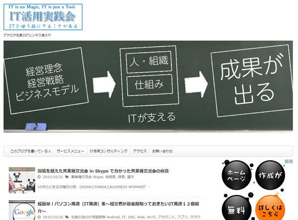 山本さんのブログ