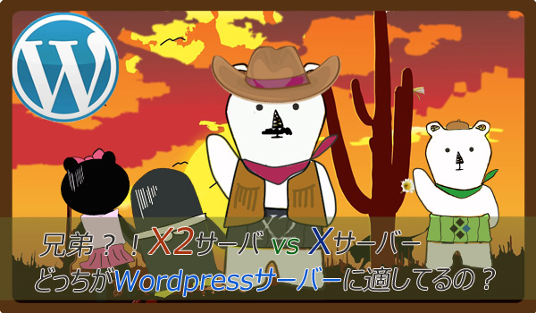 Xサーバー対x2サーバー