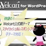 welcartbasic