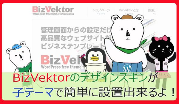 bizvector-skin