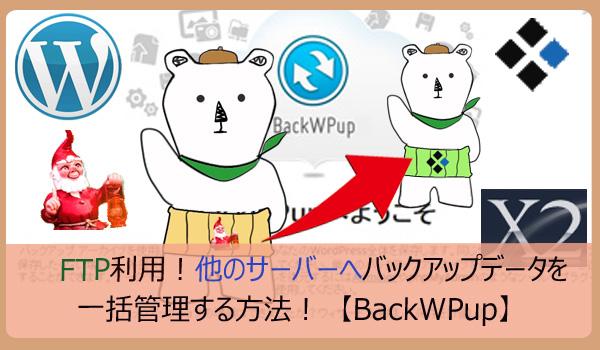ftp-bakup