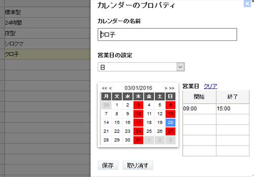 ganttreカレンダー