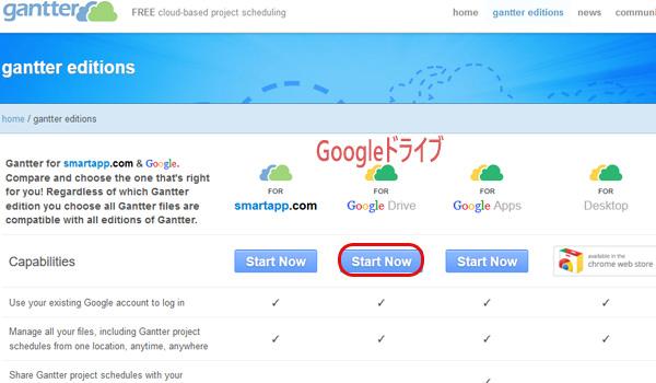 googledrive選択