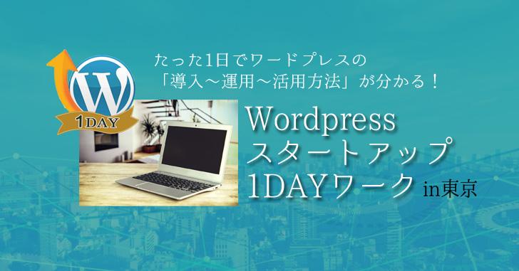 たった1日で、ワードプレスサイトが構築でき、運営方法に迷わなくなるワーク!