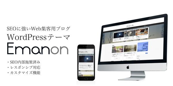 emanon