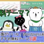 日本製がいいね!WordPress初心者のおすすめ無料テーマ5選