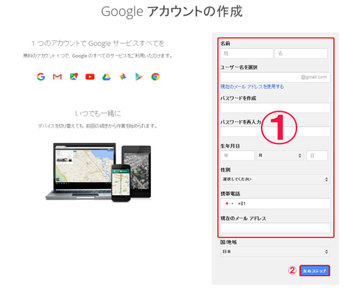 google-acount