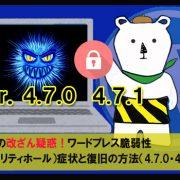 wp脆弱性470471