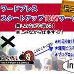 【モニター集まれ!】茅ヶ崎ブロガーさとちゃんコラボ企画×ワードプレススタートアップ1DAYワーク!