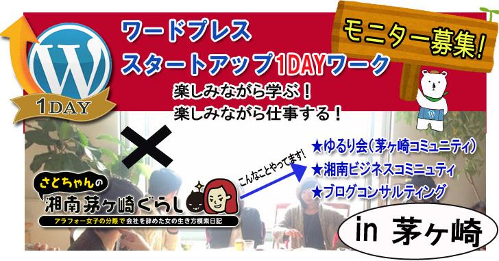 ワードプレス1DAYワークin茅ヶ崎