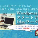 【第2回目終了】WordPressスタートアップ1DAYワーク×文章力講座(茅ヶ崎さとちゃん)in東京