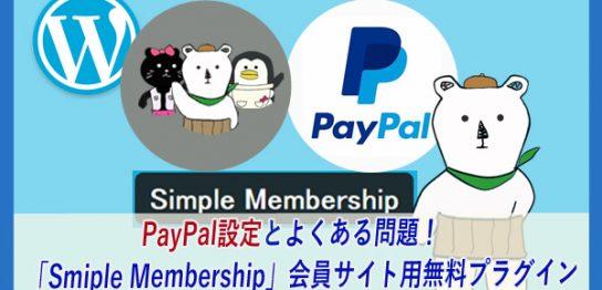 paypal-simpleMenbership