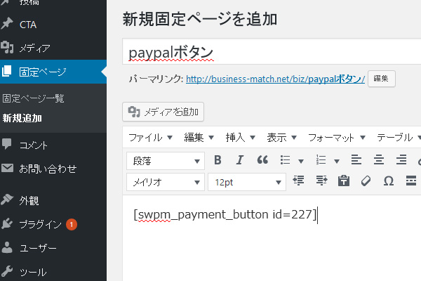 paypal固定ページ
