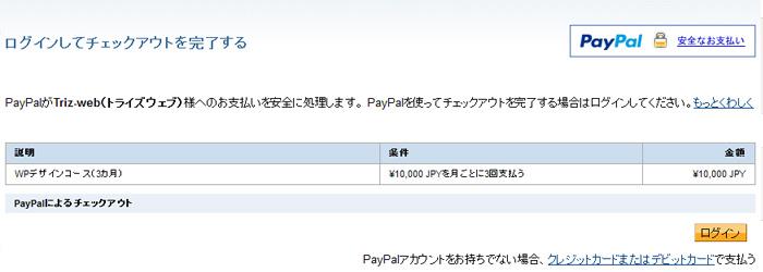 paypalページ