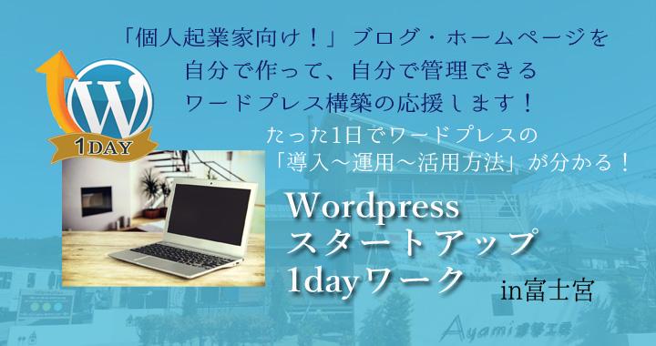 Wordpress1dayワーク
