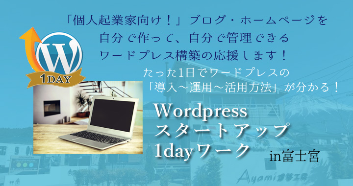 Wordpress1dayワーク