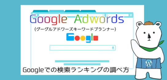 googleランキング