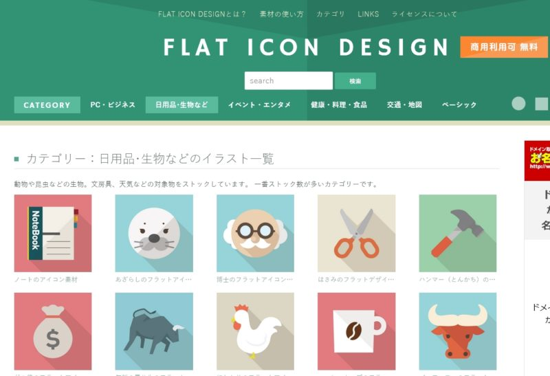 flat_icon_design