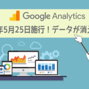 google_analytics