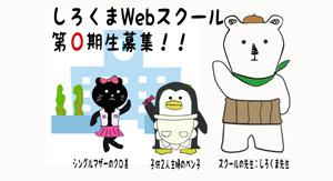 Webに関するブログ-Toroノマドのイメージ
